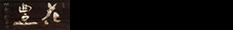 花豊造園株式会社